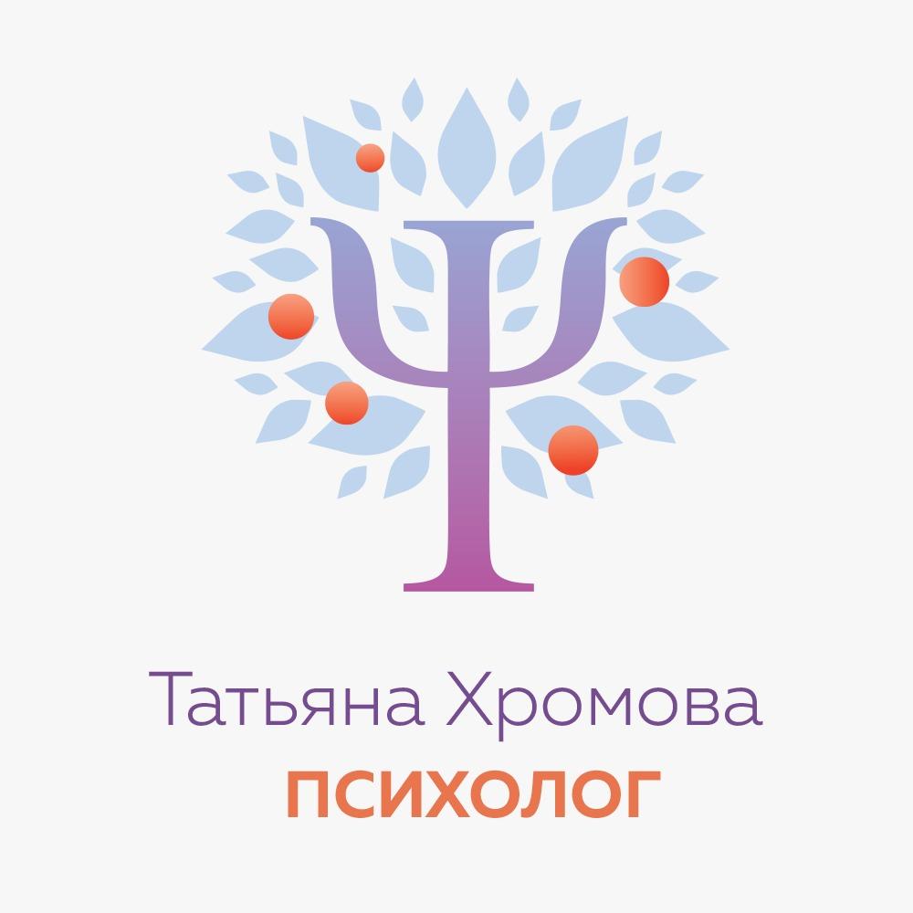 Психолог Татьяна Хромова